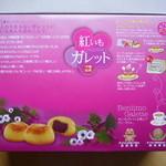 御菓子御殿 - パッケージを開けると・・