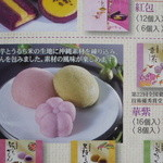 御菓子御殿 - 華紫☆ご紹介