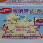 御菓子御殿 - 簡単な地図☆