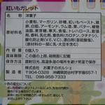 御菓子御殿 - 紅いもガレット☆コンテンツ