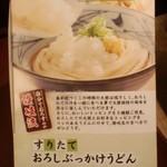 丸亀製麺 垂井店 -