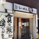 Wadachi -