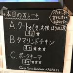 Curry Spice Gelateria KALPASI -