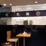 京・茶房 TSURU - 店内様子。