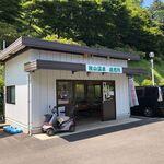 秋山温泉 直売所 - 店舗外観