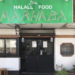 ハラールフードマルハバ -