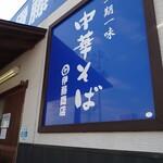 伊藤商店 - 看板