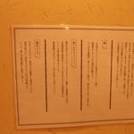 煮干ラーメン まる級 - スープや具の詳しい説明です。