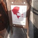Taiyakikoubouyakiyakiya - 看板