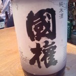章 - 福島県南会津町の地酒「國權」