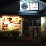 波平食堂 -