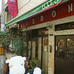 リスボン珈琲店 - 地下鉄・大阪メトロの「純喫茶めぐり」に参加中のボキら。 今日は1日で3軒まわる予定です。 2軒目にやってきたのはこちらの『リスボン珈琲店』。  ちびつぬ「クラシックな雰囲気ね~」