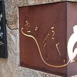 金の猿 - 金の猿 変わった店名だが、なんかいいかも(^^)
