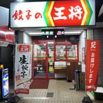 134999573 - 今夜は電車に乗って名古屋駅まで。名古屋駅から広小路通を歩いて餃子の王将 笹島店に来ました。