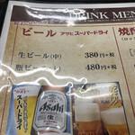 134999577 - とりあえず生ビール380円に。