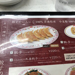 134999579 - 餃子220円に。