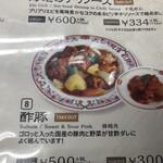 134999582 - 酢豚500円に!