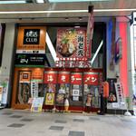 元祖辛味噌ラーメン 海老秀 - 店舗外観