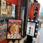 元祖辛味噌ラーメン 海老秀 - 入口
