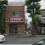 元祖ニュータンタンメン本舗 - 2020'06/25