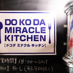 ドコダ ミラクルキッチン -