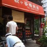 松ヶ谷精肉店 -