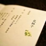 Sagasawakan - 2012/Jun.  会席 花柚子のお品書き
