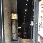 升屋 - 地下のお店へのアプローチ