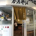 135036218 - 久々に今庄そば福井駅構内店に来ました。