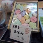 翁菓舗 - 可愛い干菓子も置いてありす。