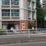 個室中華 頤和園 - 溜池山王駅から徒歩7~8分