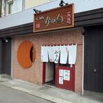 らーめん みかん - 暖簾が新しくなり製麺屋名が!