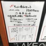 135049265 - お得なちょい呑みセット1500円外税。