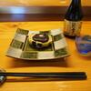 寿司・割烹 かぶら - 料理写真:おまかせミニ会席 芽生(茄子田楽) & 冷酒(浪花政宗 大吟醸)