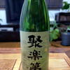 Morimoto - ドリンク写真:佐々木酒造さんの「聚楽第」