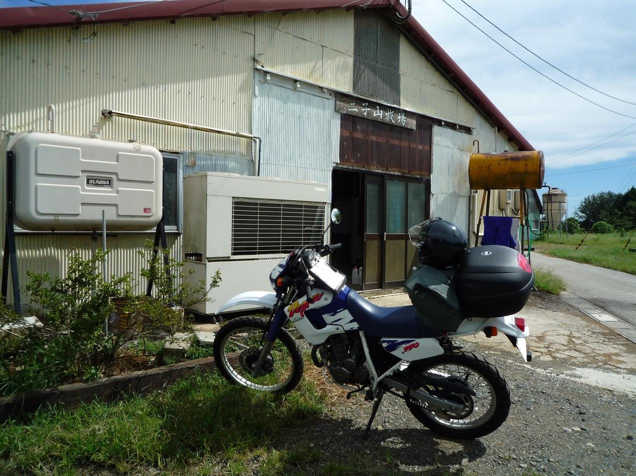 二子山牧場