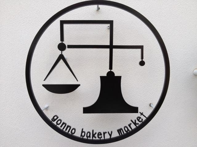 ゴンノ ベーカリー マーケット