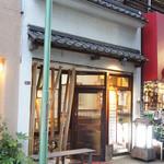 甘いっ子 - お店は西荻窪駅南口から歩いて7~8分ほど。