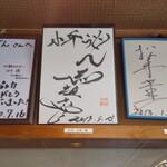 小平うどん - サイン(左がさまーず)