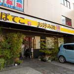 135086872 - 地下鉄上飯田駅から南へ徒歩3分、お好み焼き「ぼてこ」。17時からお客さんは途切れず