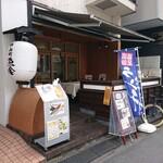 神山町魚金 - 奥渋、神山通りの東急本店よりにあります。NHK坂下。