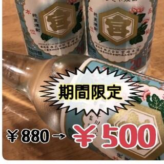 【期間限定❗️】金宮ボトルが880円→500円‼️✨