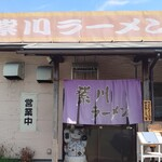 紫川ラーメン - 外観あっぷ♪