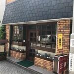 レストラン三幸 -