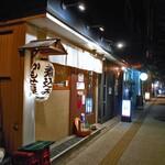 かもせ屋 - 新潟駅南の『けやき通り』に面しています