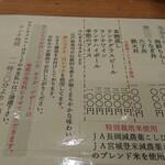 Azumazushishinten - ランチメニュー