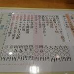 Azumazushishinten - ランチ 追加メニュー