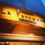 ラ・ファットリア - 店名のファットリアはイタリア語で農園です