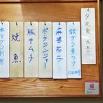 花水木 - お品書き 2020/07/18