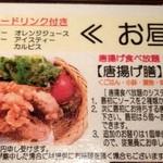 13512435 - 唐揚食べ放題の説明